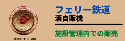 sakejihanki-ferry