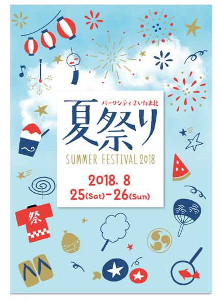 夏祭り・イベントのリーフレット・パンフレット制作