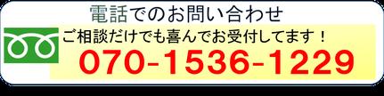 電話番号 070-1536-1229