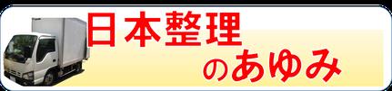 日本整理のあゆみ|履歴
