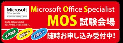 チャオパソコンスクールはMOS試験会場です。