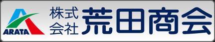 株式会社荒田商会