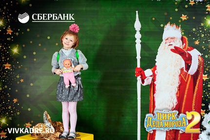 Новогодняя фотосессия Цирк Деда Мороза фотозона Сбербанк