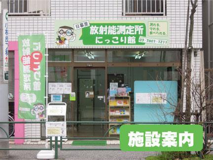 東京都内の放射能市民測定所はこちら