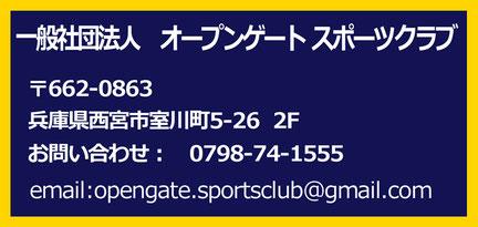 オープンゲート スポーツクラブ 0798-74-1555