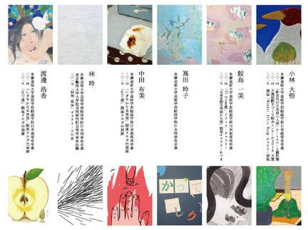 絵本とわたしと日本画