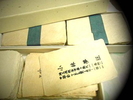 東秩父村和紙の里 名刺 小林夢狂 MukyoKobayashi