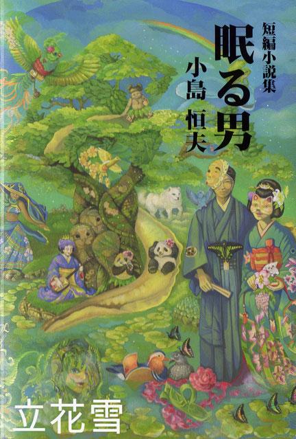 短編小説集 眠る男 小島恒夫 表紙絵 立花 雪 YukiTachibana『風花』