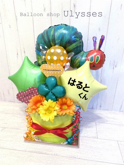 出産祝い おむつケーキ はらぺこあおむし 名前入りギフト オムツケーキ 茨城県つくば市バルーンショップユリシス