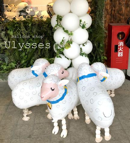 茨城県つくば市のバルーンショップユリシス 開店祝いバルーン バルーンアート 羊