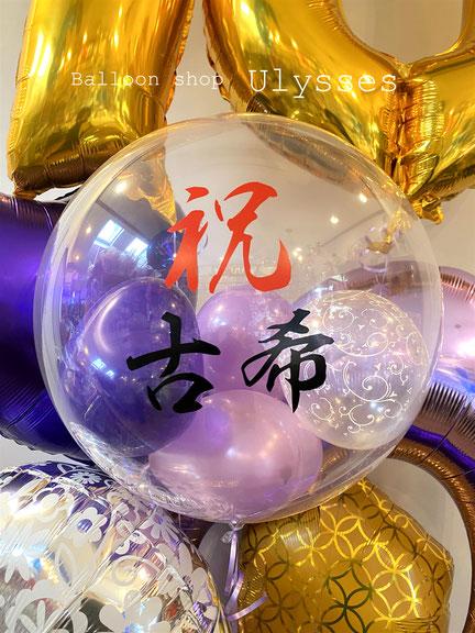 バルーンアート バルーンショップユリシス 茨城県つくば市 誕生日 古希 喜寿 還暦 米寿 お祝ギフト