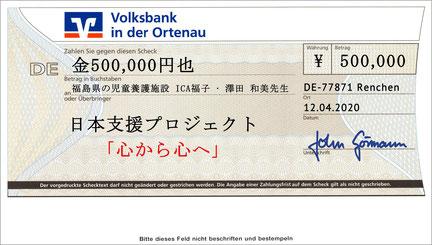 Karate Erlach, JAPAN-Hilfsprojekt, Von Herz zu Herz, ICA Fukuko