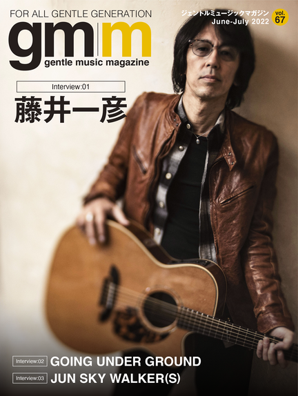 Gentle music magazine vol.43 2018