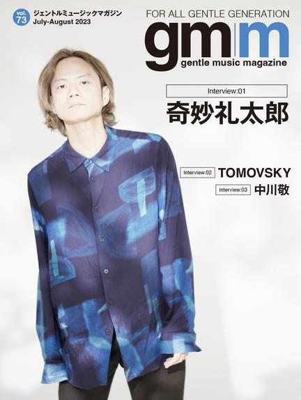 Gentle music magazine vol.49 2019