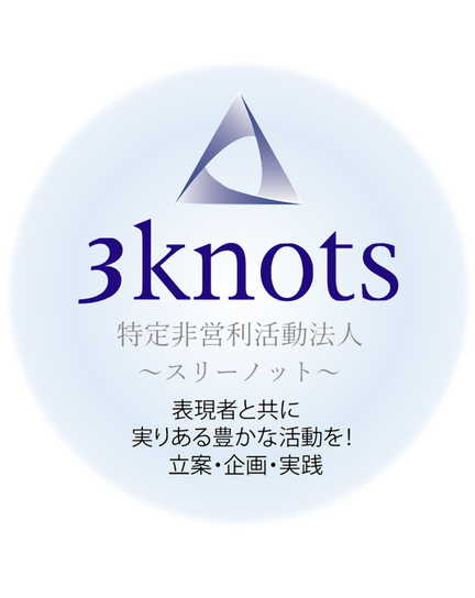 3Knots(スリーノット)