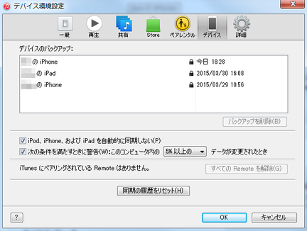 iTunesデバイス環境設定