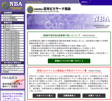http://www.nba.or.jp/