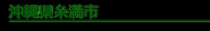 沖縄県糸満市