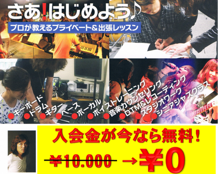 「佐倉一樹」音楽教室の入会金無料PR画像