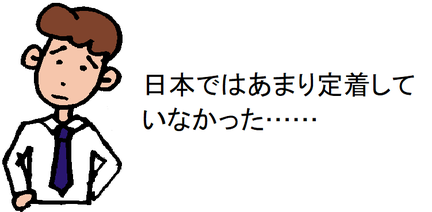 日本ではあまり定着していなかった……