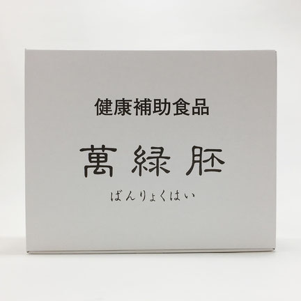 2.8g×90包 定価6,420円(税込)