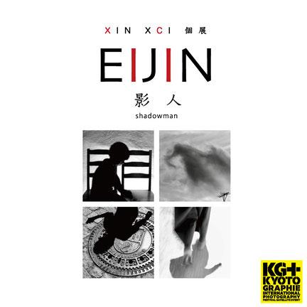 XIN XCI 個展 「影人 EIJIN」2019.5.9〜19 「月と」京都市左京区 KG+2019