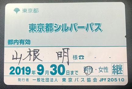 ☆満70歳以上から希望者に支給されます。¥20,510円ですから月平均@1,709円。5回バス(往復360円)に乗るとペイ出来ます。