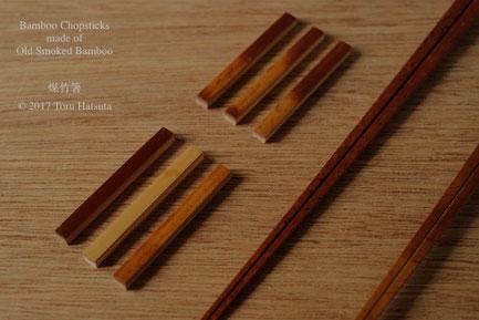 煤竹の箸置き