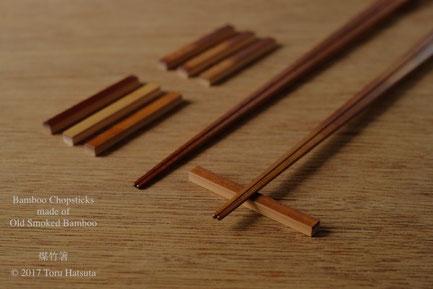 煤竹箸の細い先端はごくわずかに丸みを帯びています