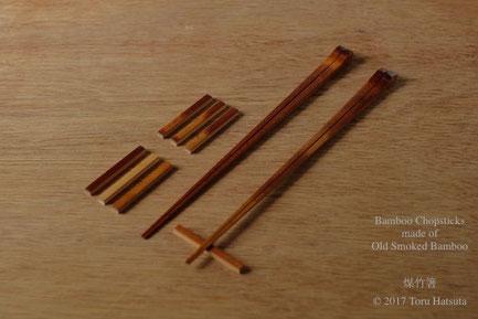 煤竹箸と煤竹の箸置き