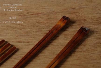 煤竹箸の持ち手の端と節