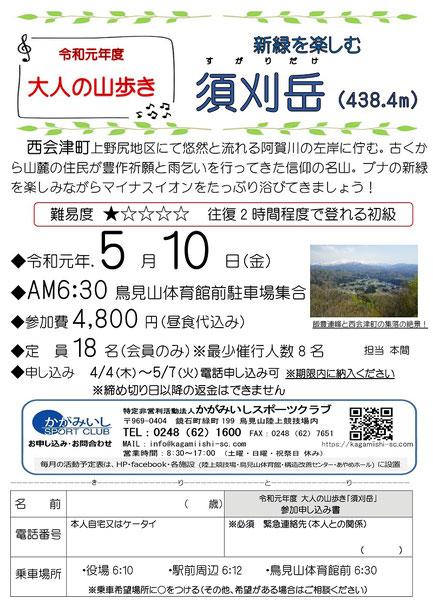 西会津町 須刈岳