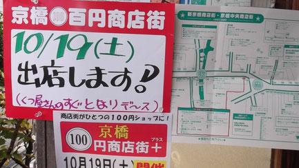 「京橋100円商店街+」