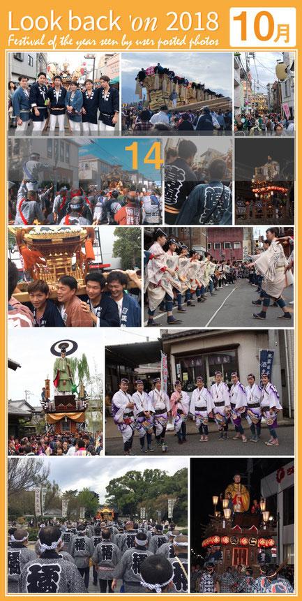 Look back 'on 2018,平成30年,お祭りを振り返る,10月