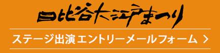 日比谷大江戸まつり, HIBIYA OEDO MATSURI 2019, ステージプログラム参加出演エントリーメールフォームへ