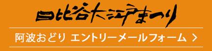 日比谷大江戸まつり, HIBIYA OEDO MATSURI 2019, お祭りパレード, 阿波おどり参加出場エントリーメールフォームへ