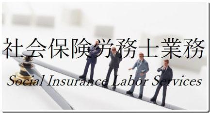 社会保険労務士業務