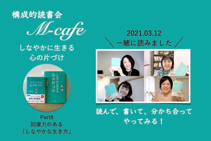 2021.03.12開催M-cafe