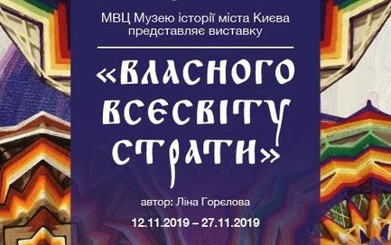 Art exhibition in Kyiv