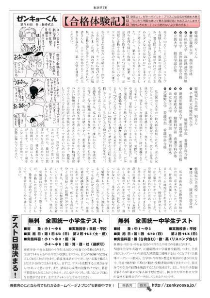 善教舎新聞「道」