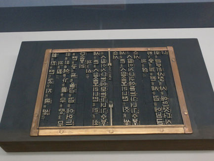 Reproduction of Hangul Fount Cast During Joseon Dynasty