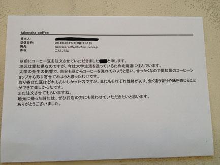 平成26年4月27日 北海道 男性メールにて