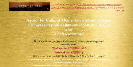 Sinfonie Nr. 1 交響曲第1番 Teruyuki Noda 野田暉行