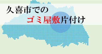 埼玉県|久喜市|ゴミ屋敷|片付け|家財処分|