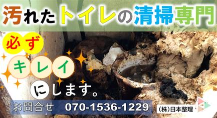 超汚れたトイレ掃除のご依頼はこちら|うんち塗れ|悲惨|トイレ|便所|掃除|クリーニング