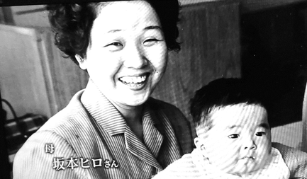 坂本ヒロ様(プラユキ師のお母様)