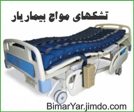فروش تشکهای مواج ضد زخم بستر در تهران کرج شهریار اصفهان مشهد شیراز تبریز رشت بندرعباس