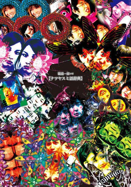 designed by 李(劇団鹿殺し)