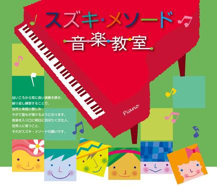 スズキ・メソード羽金ピアノ教室