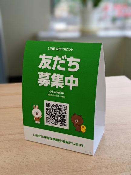 LINEノベルティ 友達募集中の三画POP 横田貴昭司法書士事務所